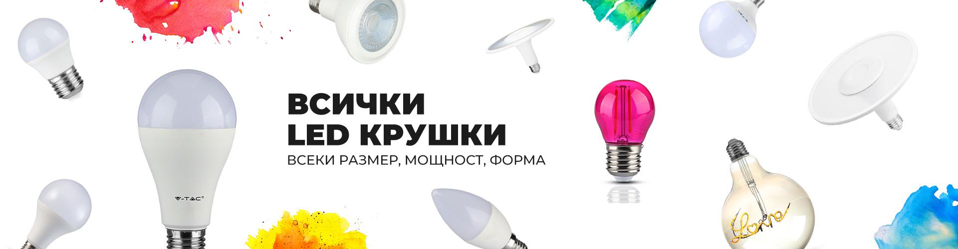 2-all-bulbs-bg